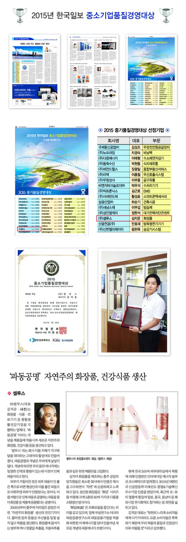 2015 중소기업품질경영대상 기사.jpg